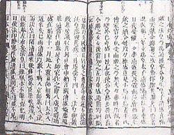 漢字ばかりの教科書