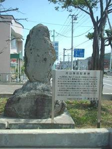 円山学田記念碑