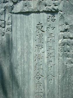 東用水記念碑