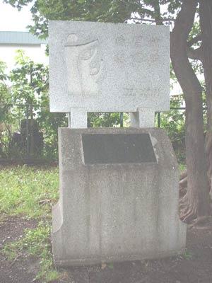 時習館記念碑