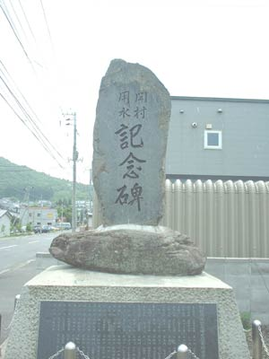 開村用水記念碑