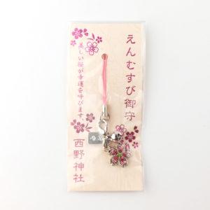 えんむすび御守(桜)