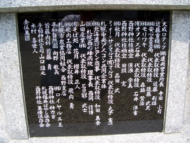 西野神社創祀120年記念碑(奉賛芳名板)