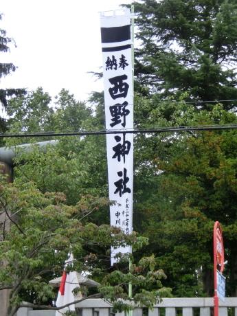 西野神社の幟