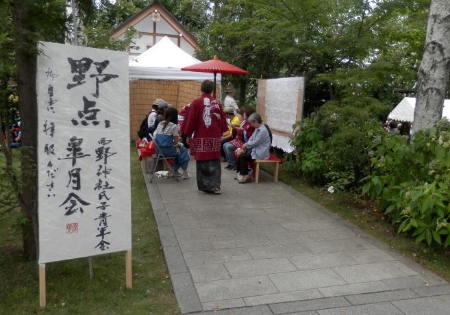 西野神社秋まつり 野点