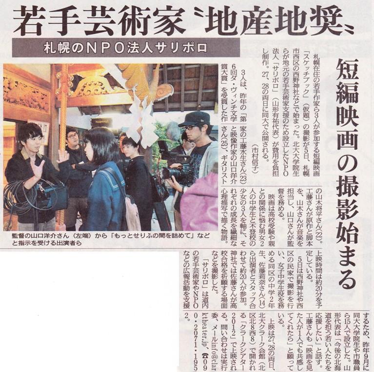 北海道新聞(10月6日)朝刊より