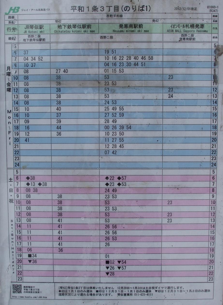 西野神社周辺のバス路線・時刻の御案内(平成25年版) - 西野 ...