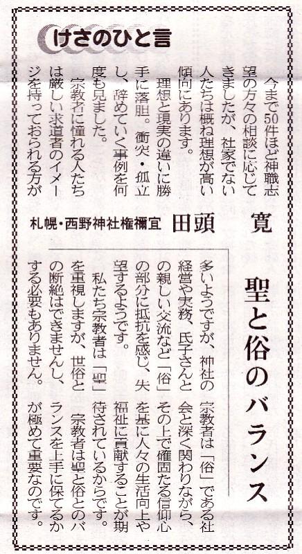 「中外日報」平成25年6月1号 けさのひと言