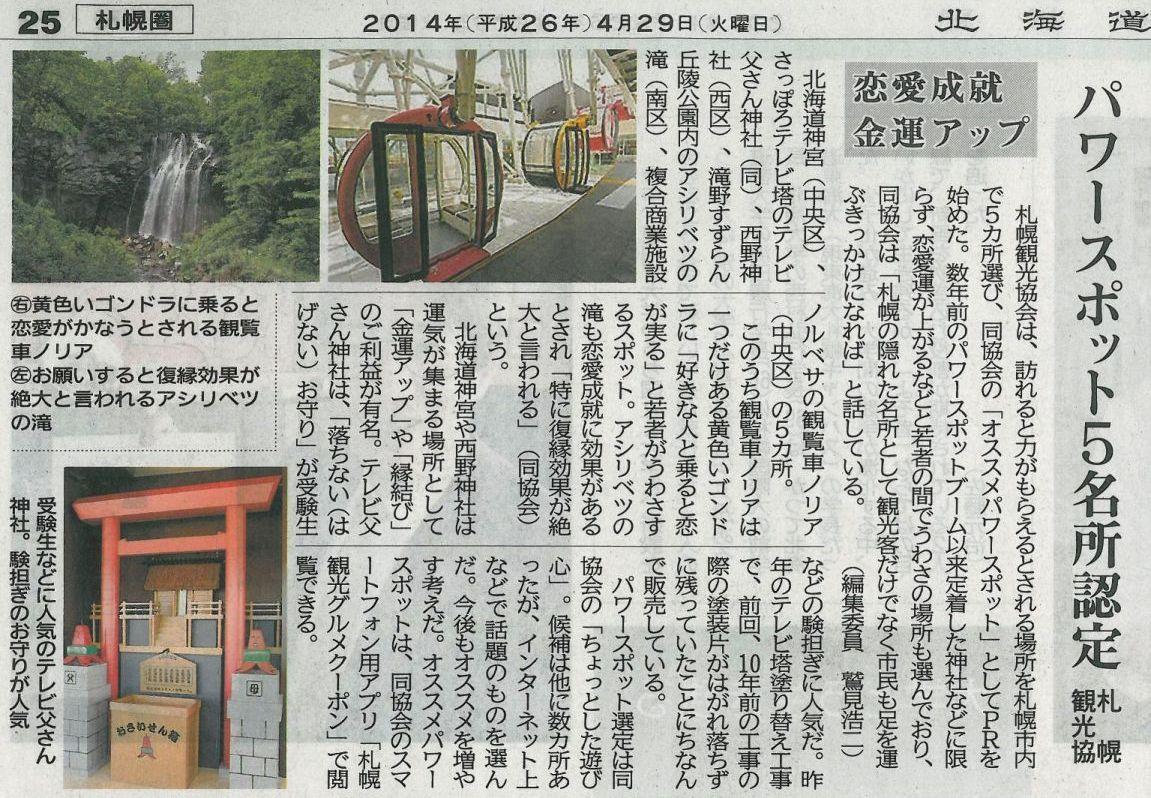 「北海道新聞」平成26年4月29日朝刊