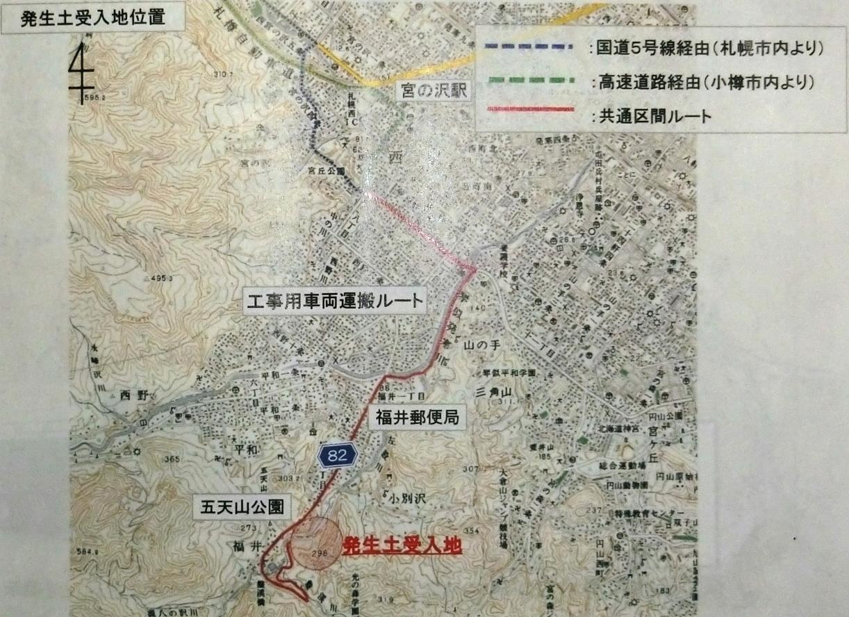 北海道新幹線建設発生土運搬経路