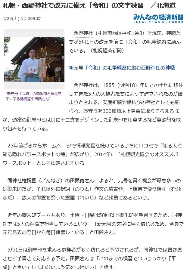 西野神社で改元に備え「令和」の文字練習(ヤフーニュース)