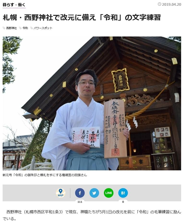 西野神社で改元に備え「令和」の文字練習(写真1)
