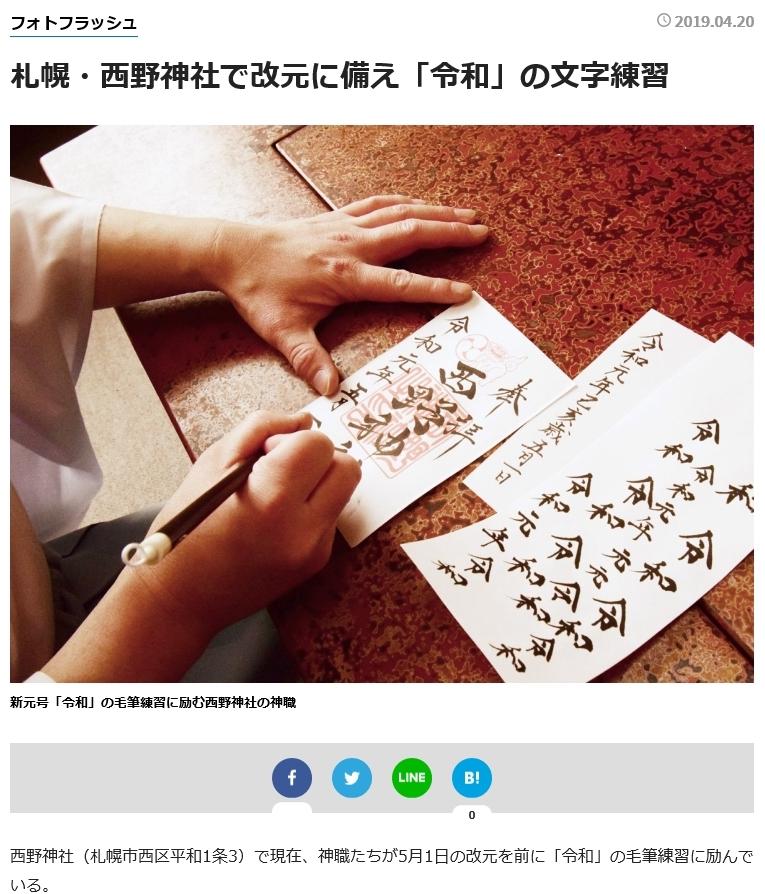 西野神社で改元に備え「令和」の文字練習(写真2)