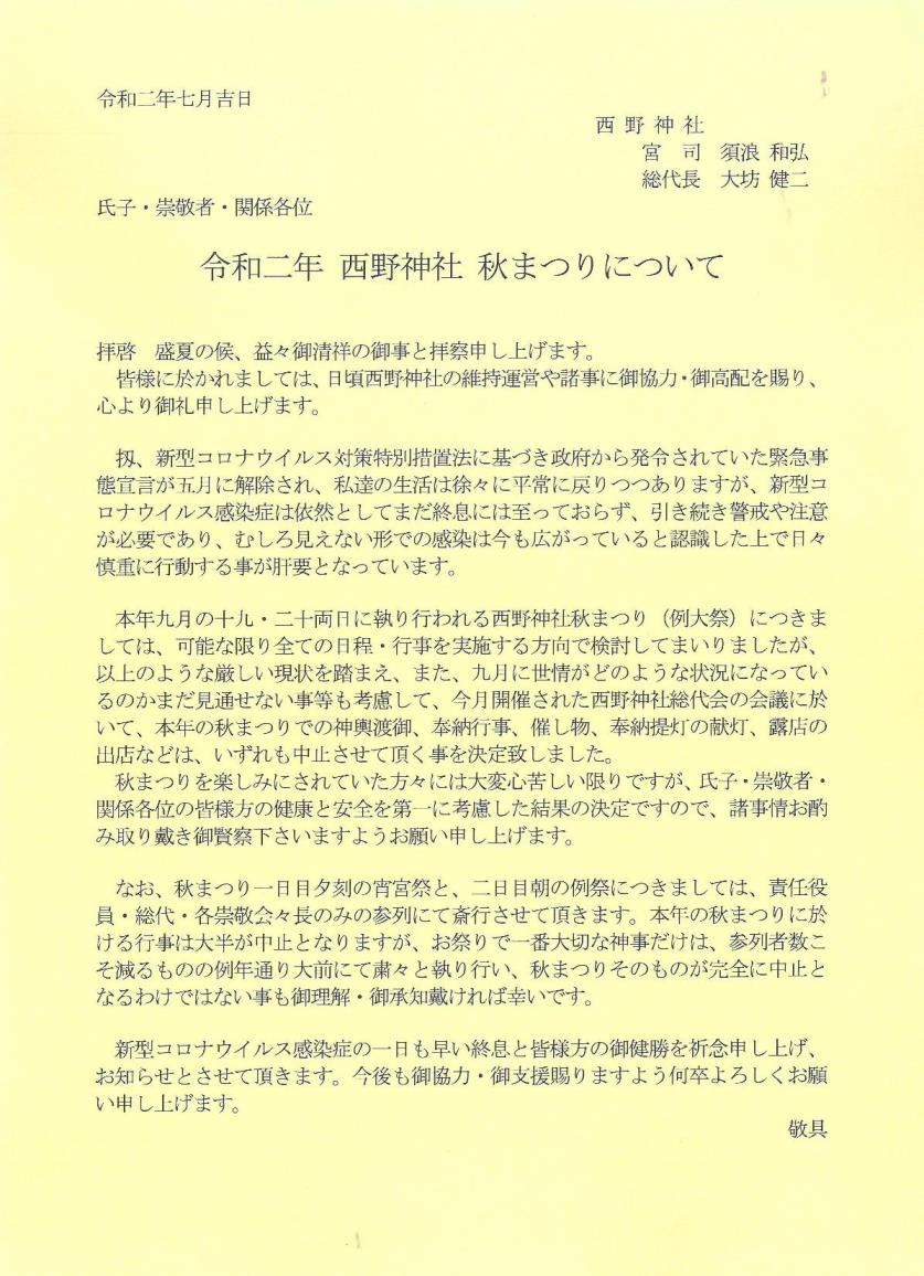 「令和2年 西野神社 秋まつりについて」2013年新春号