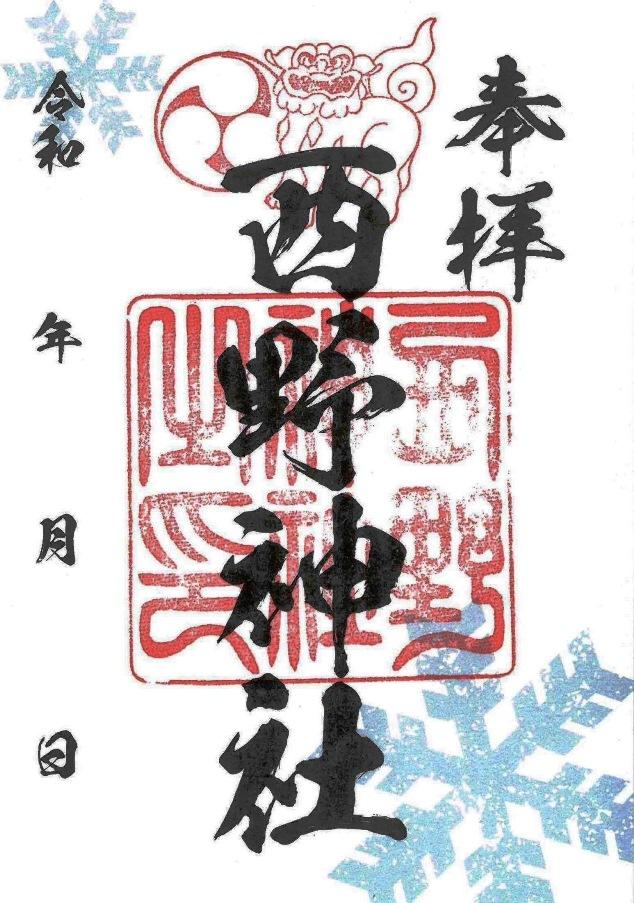 西野神社の紙朱印