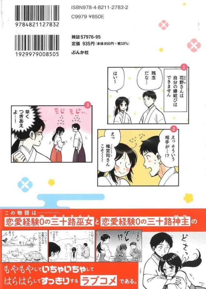 花野さんとの縁結びは難しい 第2巻