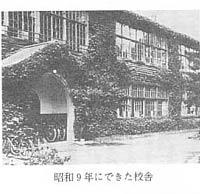 昭和9年にできた校舎