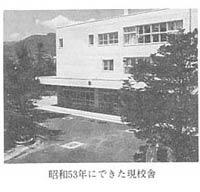 昭和53年にできた現校舎