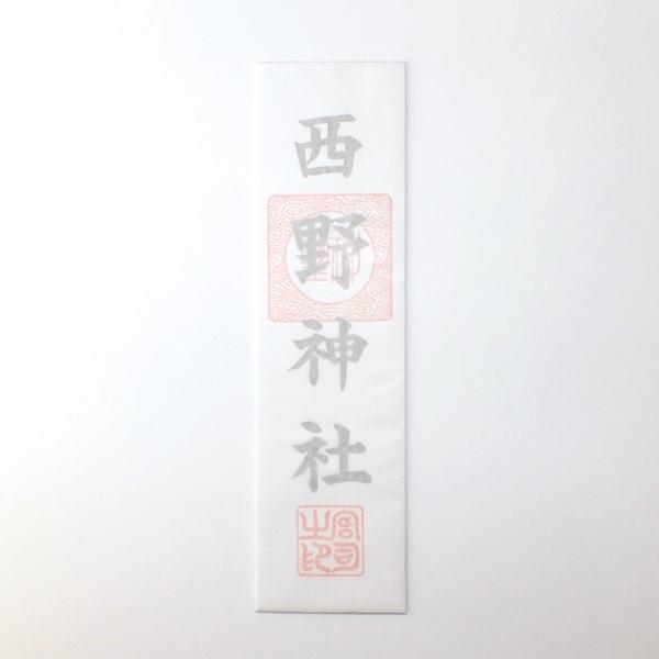 西野神社神札