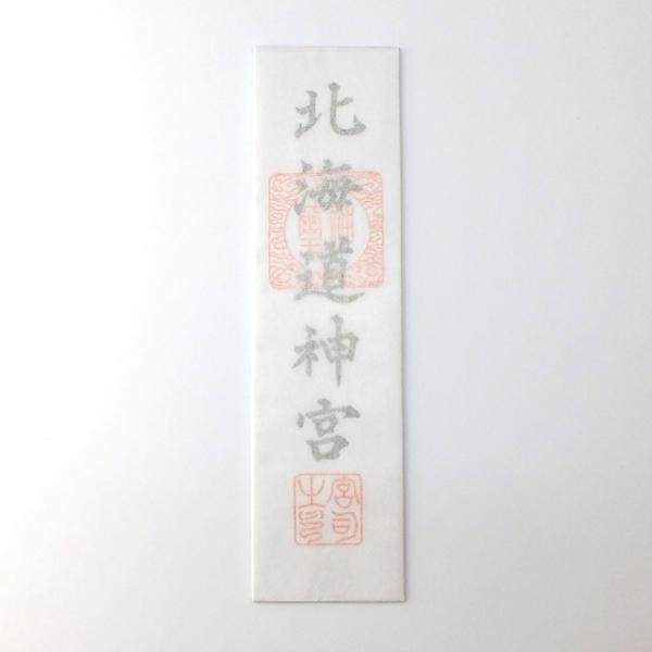 北海道神宮神札