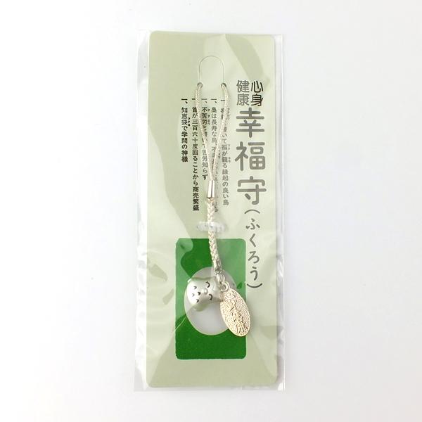 心身健康 幸福守(ふくろう)銀