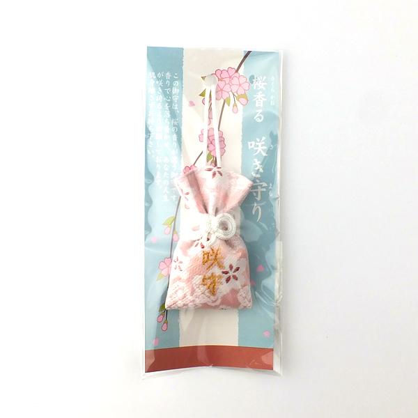 桜香る咲守
