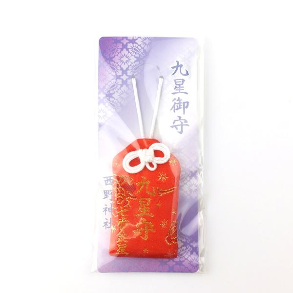 七赤金星(しちせききんせい)