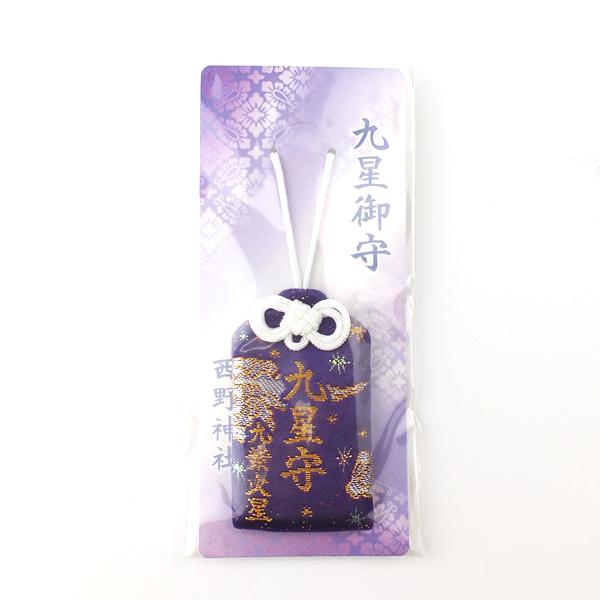 九紫火星(きゅうしかせい)