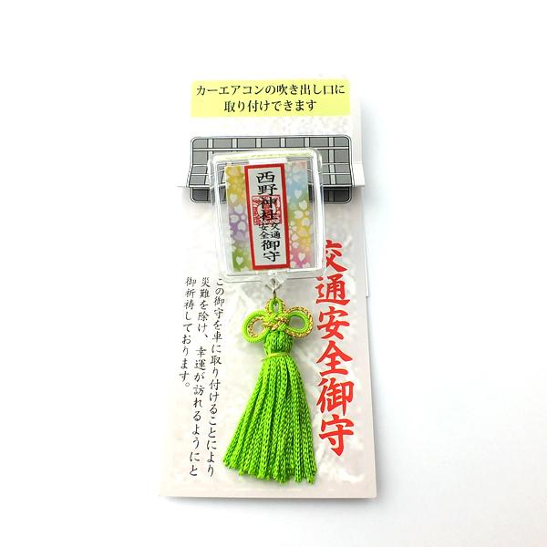 七草守(交通安全御守) 緑