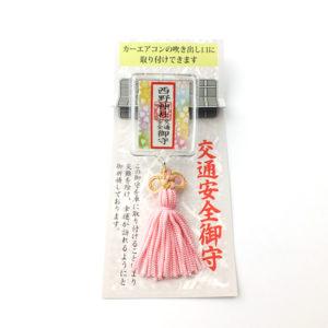 七草守(交通安全御守) ピンク