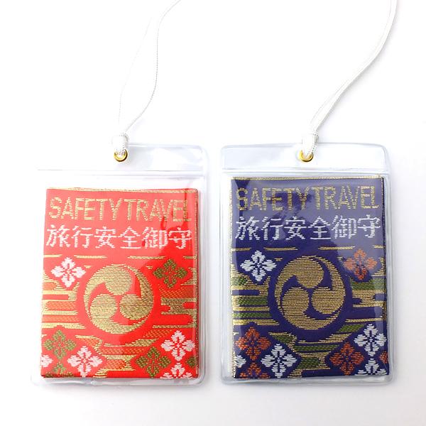 旅行安全御守 赤|紺