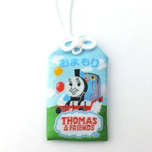 トーマスお守り 大