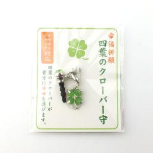 幸福祈願 四葉のクローバー守 緑 四葉のクローバーがあなたに幸せを運びます。