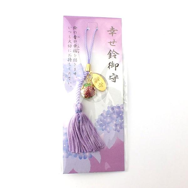 幸せ鈴御守 紫陽花