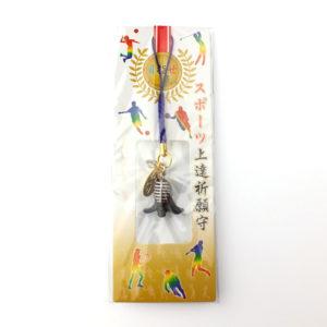 武道・スポーツ上達根付 剣道