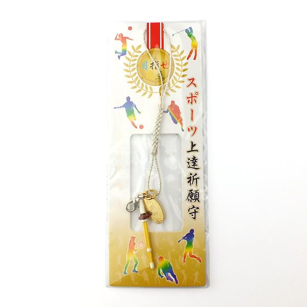 武道・スポーツ上達根付 竹刀