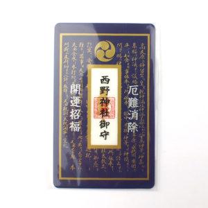 厄難消除・開運招福守カード